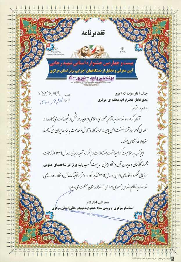 کسب رتبه برتر جشنواره شهید رجایی توسط شرکت آب منطقه ای مرکزی